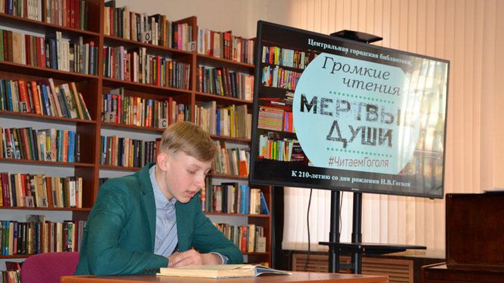 День писателя в библиотеке «По следам Гоголя»