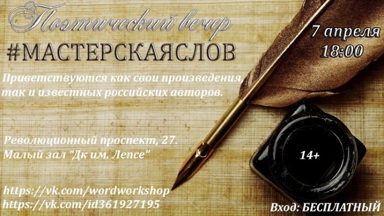 Молодые поэты Подольска прочтут свои произведения на поэтическом вечере