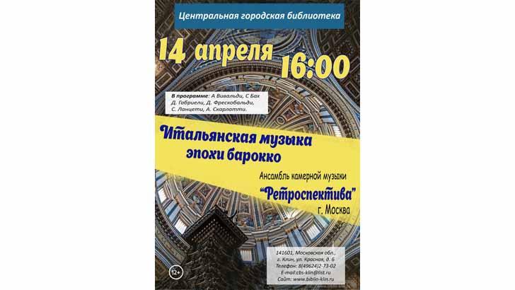 Впервые в Клину! 14 апреля 2019 года в 16:00 только в Центральной городской библиотеке ансамбль камерной музыки «Ретроспектива»!