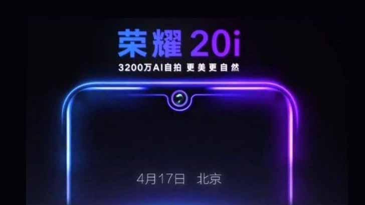Huawei представит 17 апреля новый смартфон и ноутбук Honor
