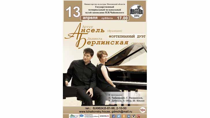 Людмила Берлинская и Артур Ансель (Россия‑Франция). Фортепианный дуэт