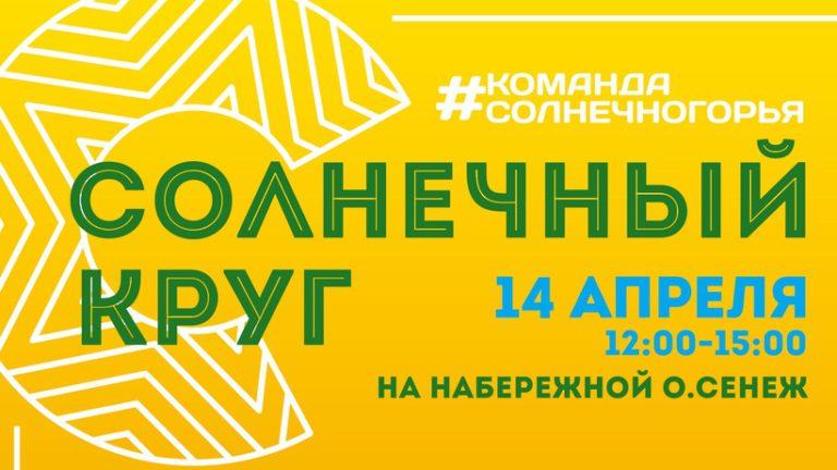Праздник весны «Солнечный круг» проведут в Солнечногорске
