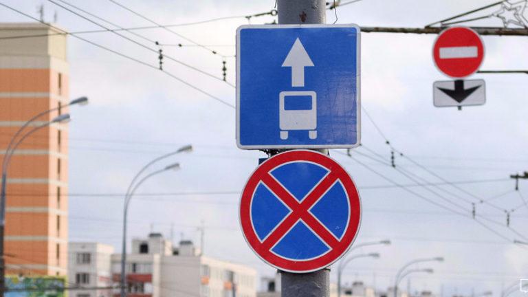 Выделенные полосы начнут работать ежедневно еще на пяти трассах в Москве