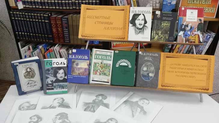 «Вечно Ваш Гоголь» -громкие чтения