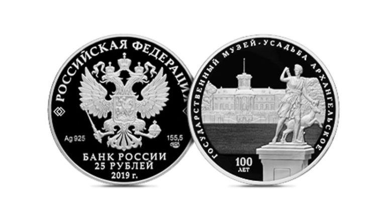 Банк России выпустил памятные монеты к 100‑летию музея‑усадьбы «Архангельское»