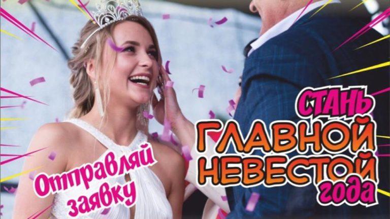 Около 60 девушек подали заявки на участие в конкурсе «Невесты Подмосковья»