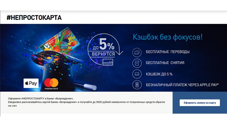Для дома и дачи: банк «Возрождение» предложил повышенный кэшбэк по дебетовой карте #НЕПРОСТОКАРТА