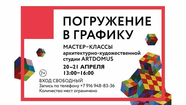 «Погружение в графику»: бесплатные мастер-классы в Доме культуры ВДНХ