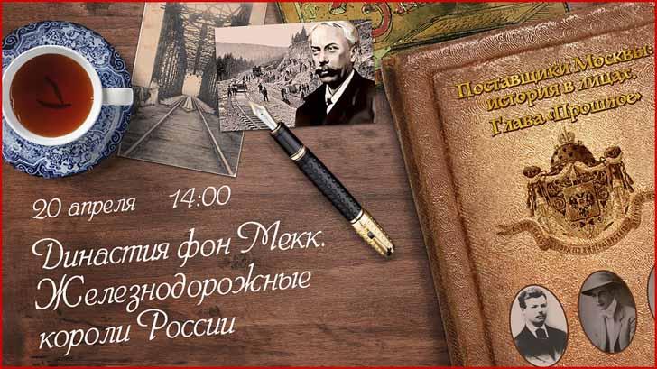 «Династия фон Мекк: «железнодорожные короли» Российской империи». Лекция в «Умном городе»