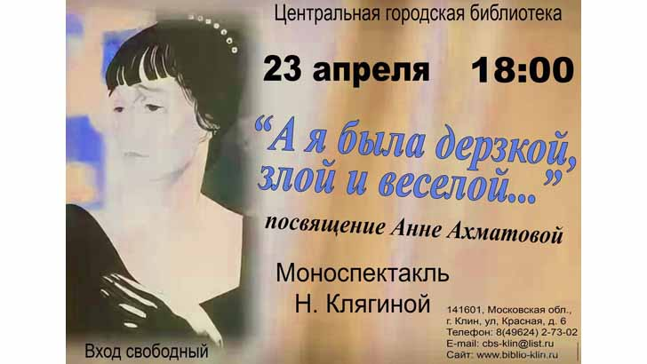 Моноспектакль Н. Клягиной