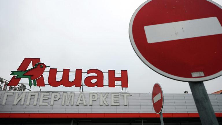 Минпотреб Подмосковья совместно с «Ашан» проведет роуд‑шоу для региональных производителей