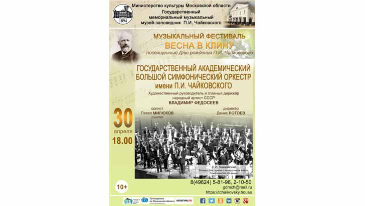Музыкальный фестиваль «Весна в Клину». Концерт Государственного академического Большого симфонического оркестра имени П. И Чайковского