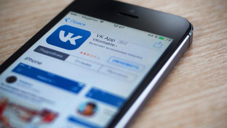 «ВКонтакте» опровергла информацию об утечке голосовых сообщений