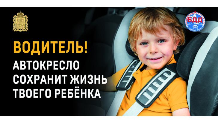 26 апреля 2019 года в г.о. Клин проводится ОПМ «Детское кресло»
