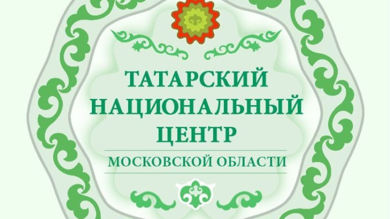 Московский областной центр татарской культуры откроют в Домодедове