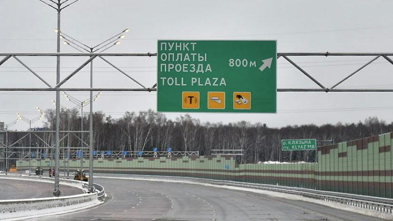 Проезд по участку платной трассы М‑11 Москва – Солнечногорск подорожал с 26 апреля 2019 года