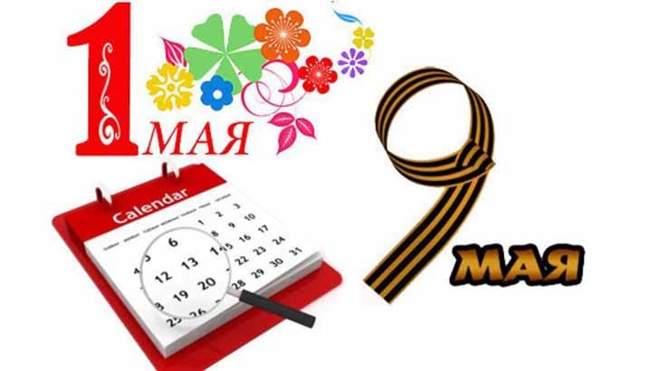 Режим работы лечебно-профилактических учреждений городского округа Клин в праздничные дни с 1 по 12 мая 2019 г.