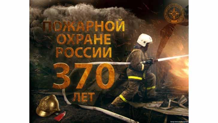 370-летию пожарной охраны посвящается: История пожарной охраны России