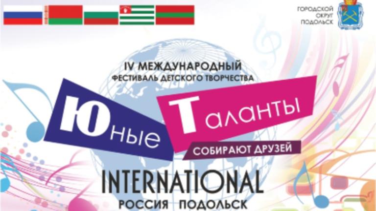 Международный фестиваль детского творчества стартует в Подольске 12 апреля 2019 года