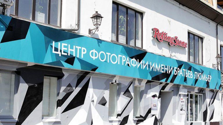 Выставка легенды модной фотографии Лорье «Французские каникулы» пройдет в Москве