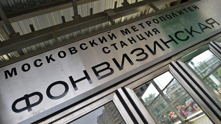 Начались работы на закрытой части перехода к станции метро Москвы «Фонвизинская»