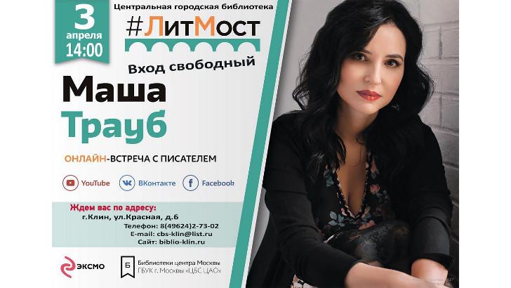 #ЛитМост с Машей Трауб. Презентация книги «На грани развода».