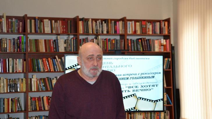 «Все хотят жить вечно» – документальное кино в библиотеке
