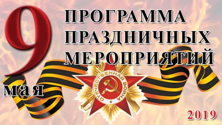 Программа праздничных мероприятий в День Великой Победы