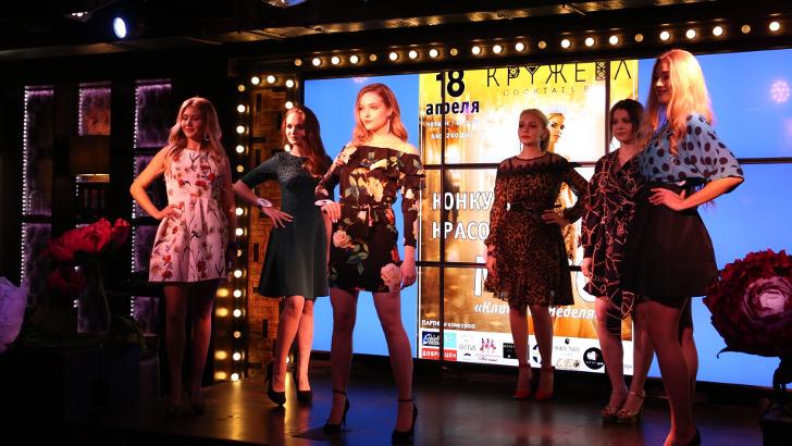 Конкурс «Мисс «Клинская Неделя 2019» закончился