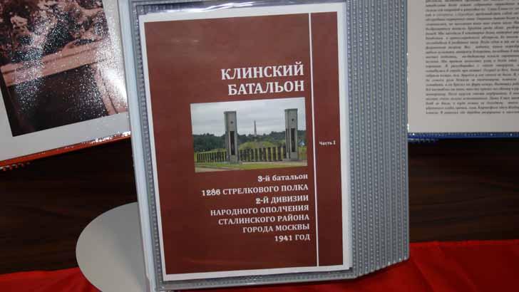 Бессмертный полк. Клинский батальон в московском ополчении