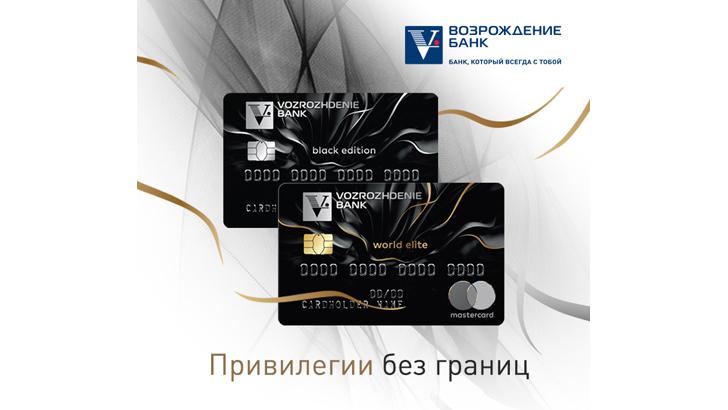 Банк «Возрождение» представил премиальные дебетовые карты «MasterCard Black Edition» и «MasterCard World Elite»