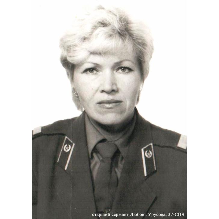 Старший сержант Любовь Урусова, 37-СПЧ