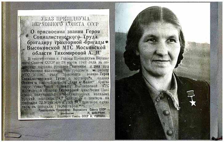 Прасолова (Тихомирова) Анастасия Павловна (1920–1979 гг.), бригадир первой в Подмосковье женской тракторной бригады (2)