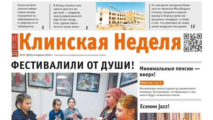Читайте в №11 газеты «Клинская Неделя»