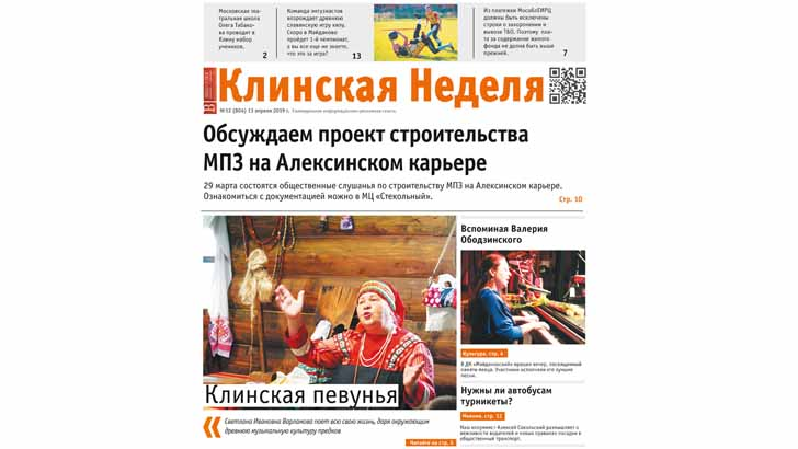 Читайте в №12 газеты «Клинская Неделя»