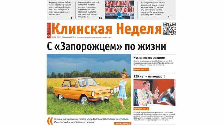 Читайте в №13 газеты «Клинская Неделя»