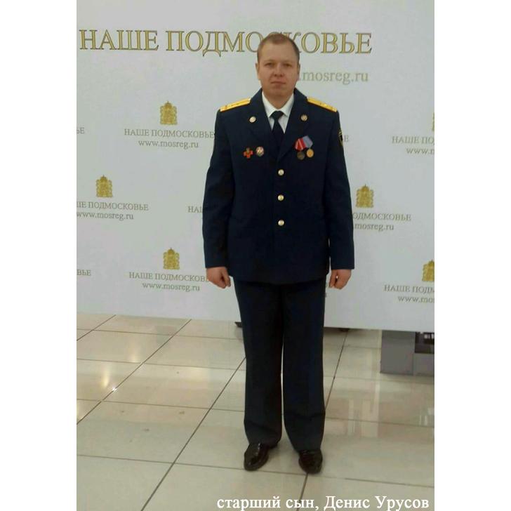 Старший сын, Денис Урусов