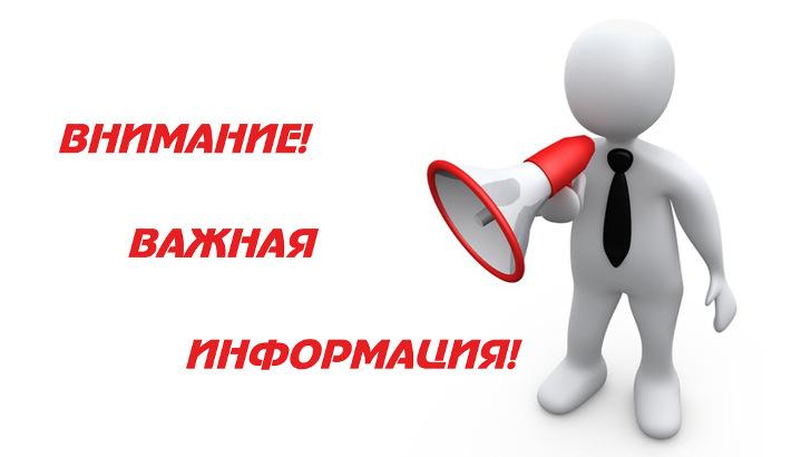 Внимание!!!  Клинское управление социальной защиты населения информирует!