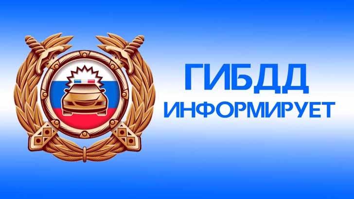 7 мая 2019 года сотрудники Госавтоинспекции провели профилактическое мероприятие «Технический контроль»