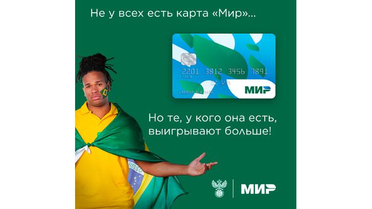 Банк «Возрождение» приглашает клиентов получить скидку 30% при оплате билетов на матчи сборной картой «Мир»