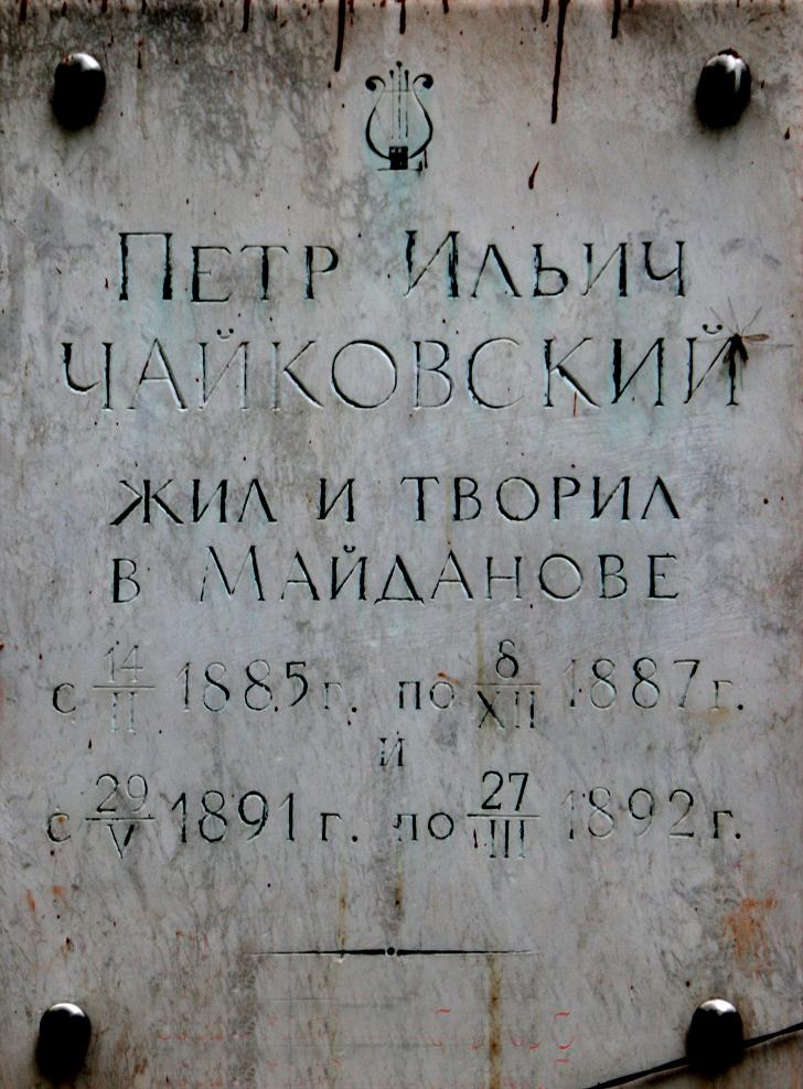 Эта памятная доска раньше висела на Доме культуры в Майданово. Сейчас она лежит на складе.