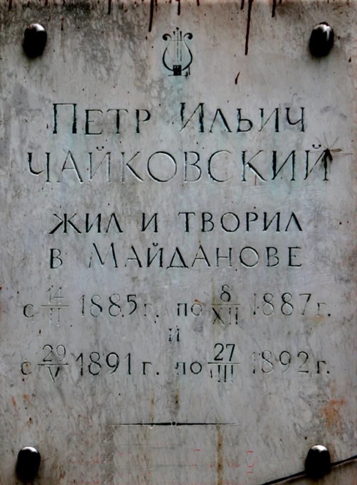 Памятная доска была на Доме культуры Майдановский сната лежит на складе