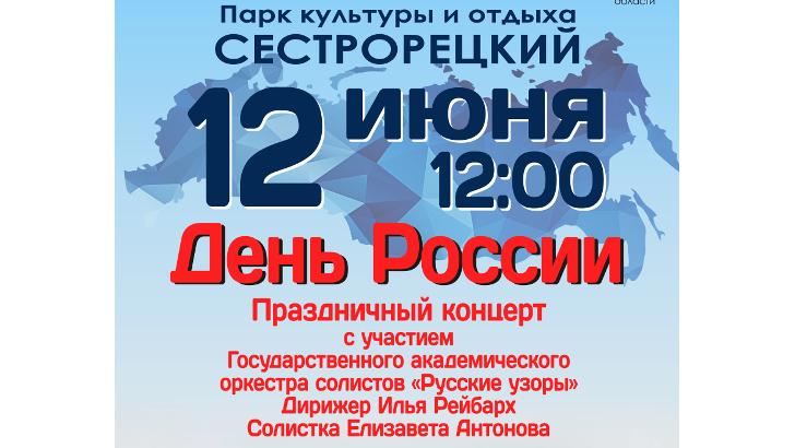 Праздничный концерт ко Дню России в Сестрорецком парке