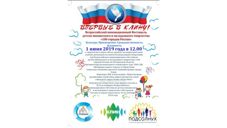 Впервые в Клину! Всероссийский инновационный Фестиваль детско-юношеского и молодежного творчества «100 городов России»