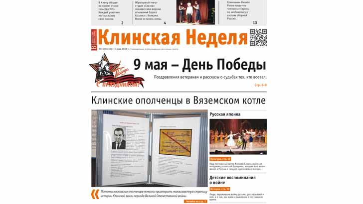 Читайте в №15/16 газеты «Клинская Неделя»