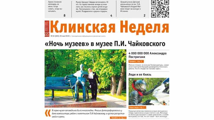 Читайте в №18 газеты «Клинская Неделя»