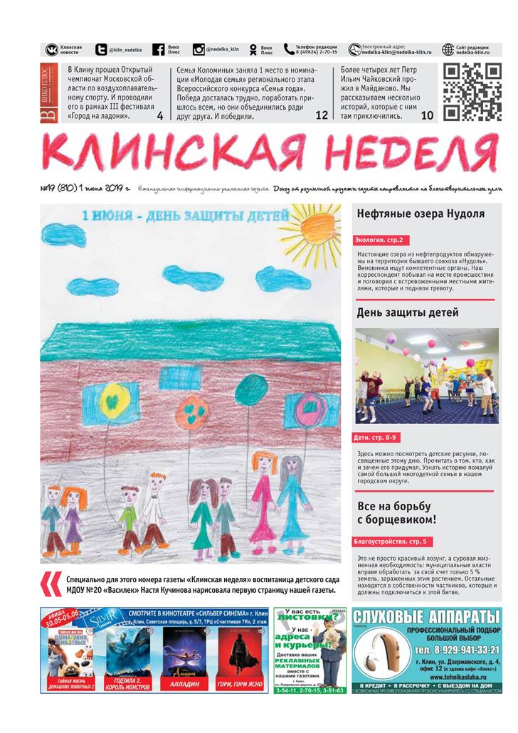скачать электронную версию №19 газеты «Клинская Неделя»