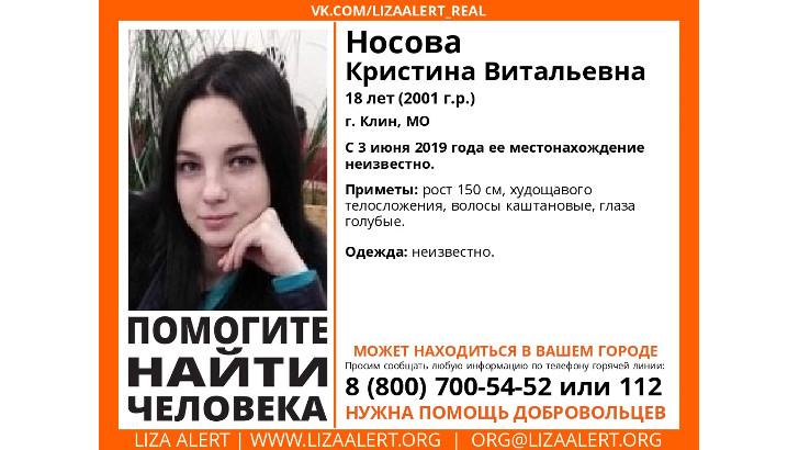 Помогите найти человека!