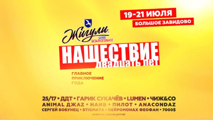 Фестивалю «Нашествие» 20 лет