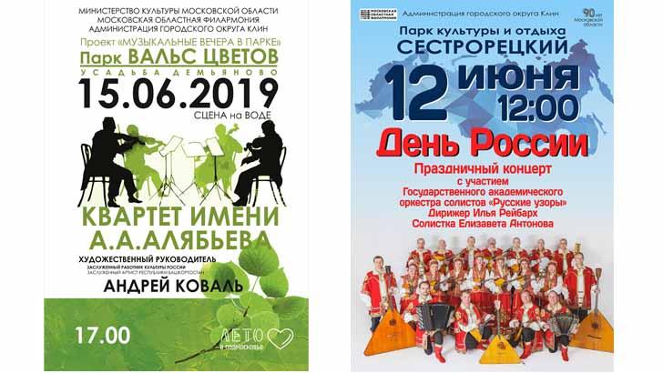 12 июня 2019 года в Сестрорецком парке  состоится концерт ко Дню России